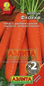 Морковь Флакке *2