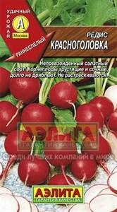 Редис Красноголовка