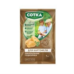 Удобрение Сотка для Картофеля 1кг пакет