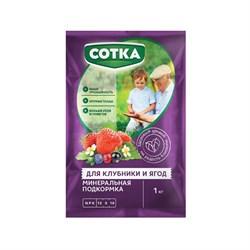 Удобрение Сотка для Клубники и ягод 1кг пакет