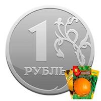 Семена за 1 рубль
