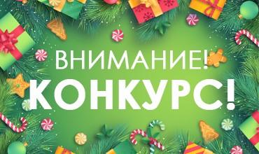 "Новогодний конкурс ""Отгадай кроссворд - получи скидку!"""