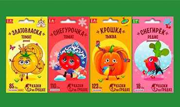 "Новинка! Серия семян для детей ""Сказки на грядке"""