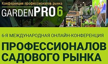 Конференция профессионалов рынка GardenPRO6