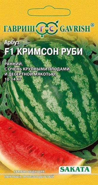 Арбуз Кримсон Руби