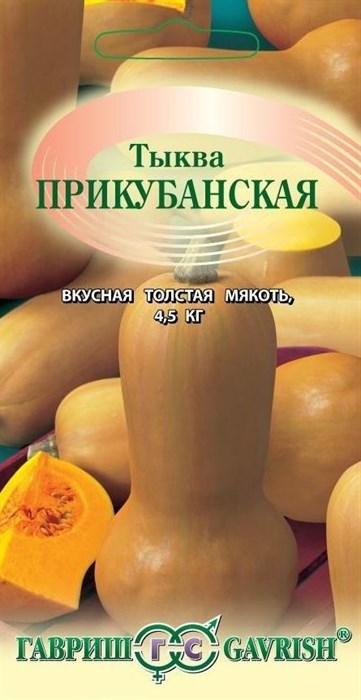 Тыква Прикубанская