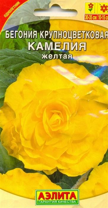 Бегония Камелия желтая
