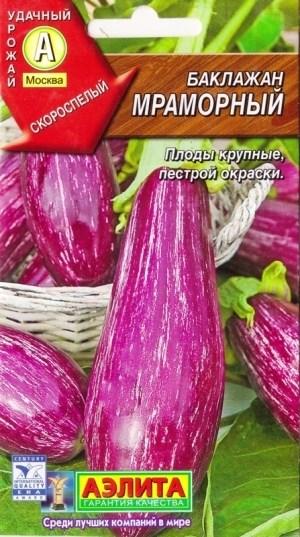 Баклажан Мраморный - фото 27982