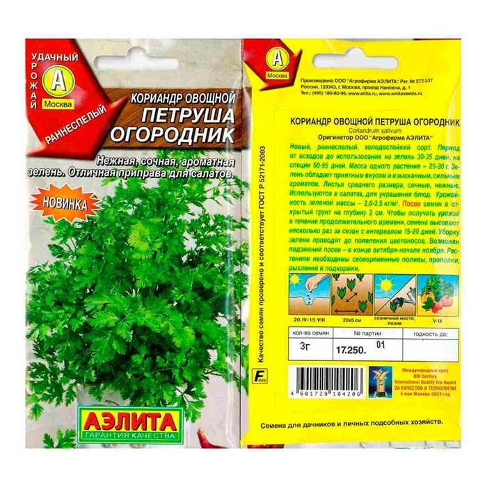 Кориандр Петруша огородник
