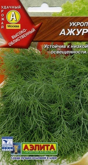 Укроп Ажур