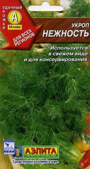 Укроп Нежность