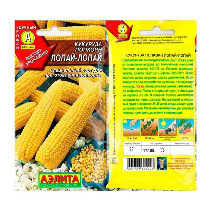 Кукуруза Лопай-лопай попкорн