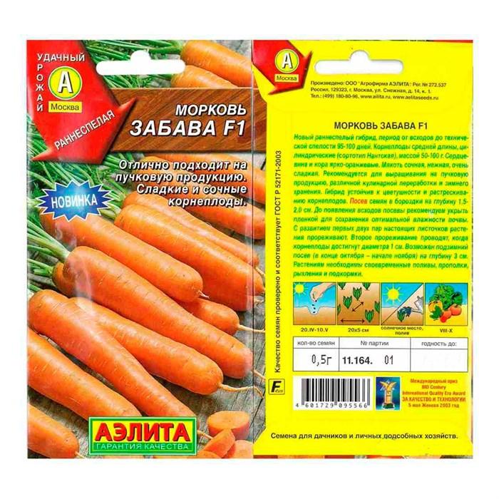 Морковь Забава
