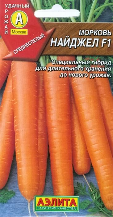 Морковь Найджел