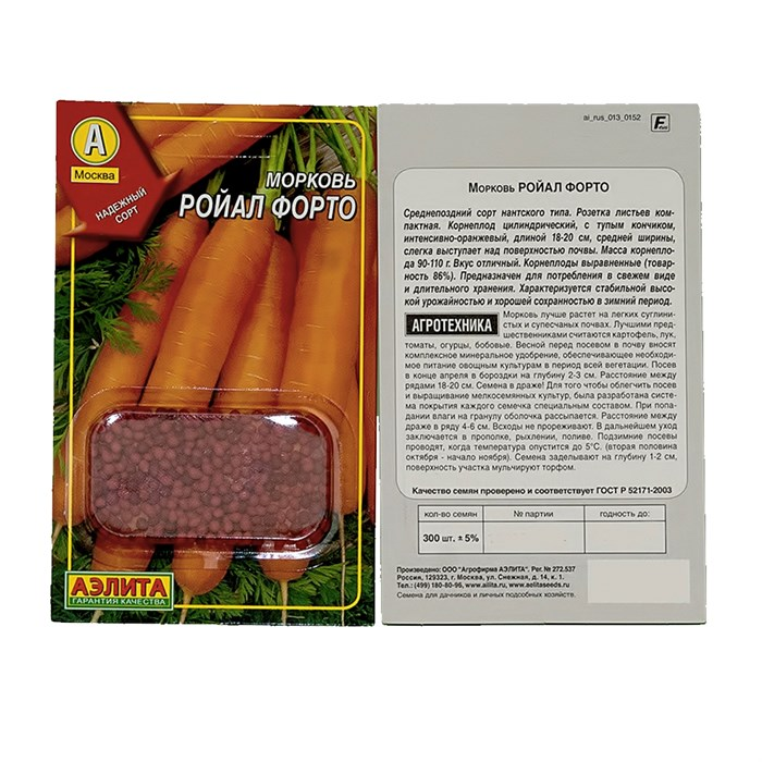 Морковь Ройал форто