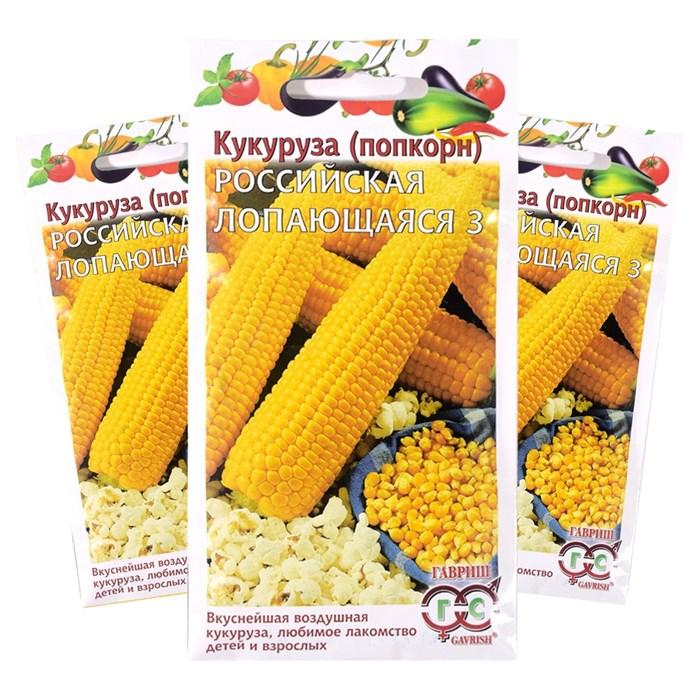 Кукуруза Российская лопающаяся