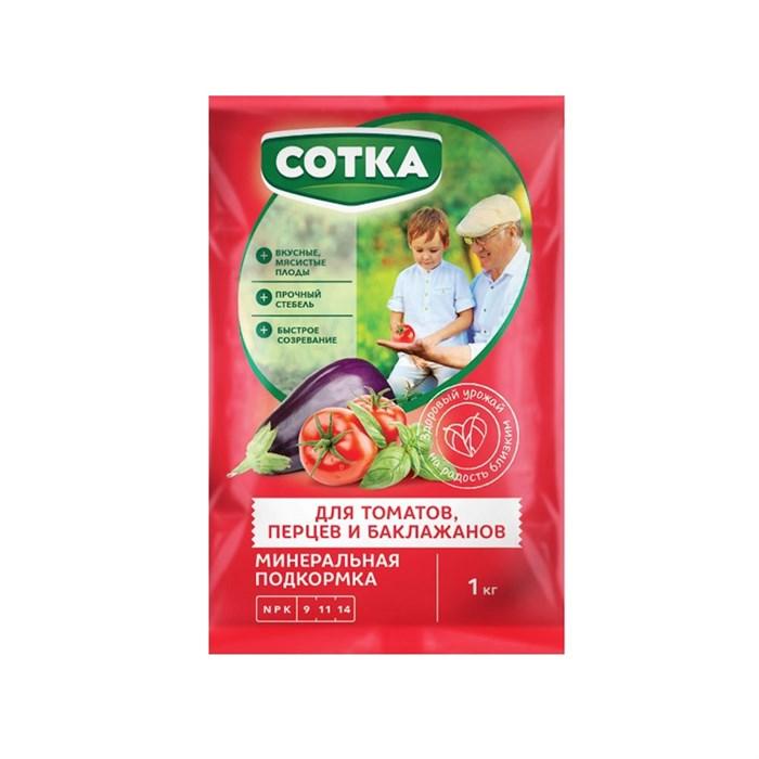 Удобрение Сотка для Томатов,перцев и баклажанов 1кг пакет