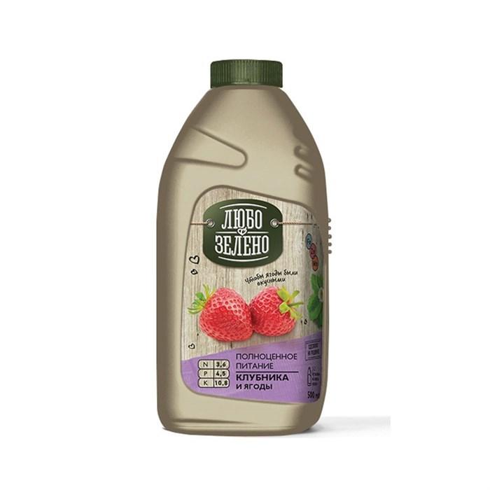 Удобрение Любо-Зелено для Клубники и ягод 500мл