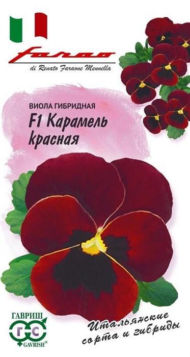 Виола Виттрока Карамель красная 10шт - фото 49257