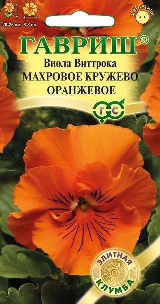 Виола Виттрока Махровое кружево оранжевая 5шт - фото 49270