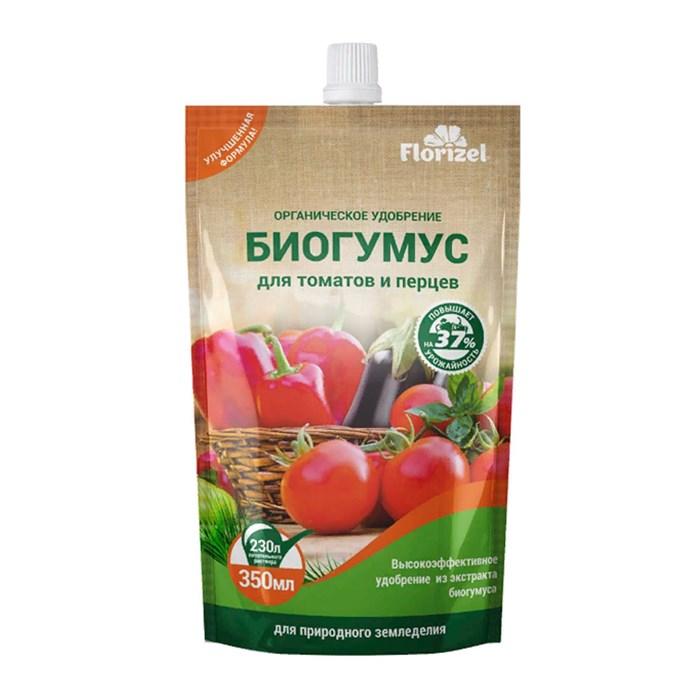 Удобрение Биогумус Флоризел для томатов и перцев, 350 мл - фото 50591
