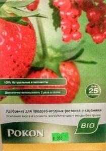 Удобрение Покон универсальное для ягодных кустов и клубники, 800 гр - фото 50631