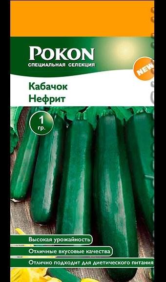 Кабачок Нефрит 1 гр - фото 50651