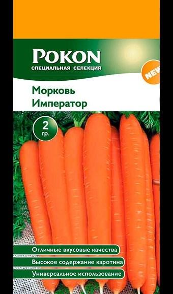 Морковь Император 2 гр - фото 50654