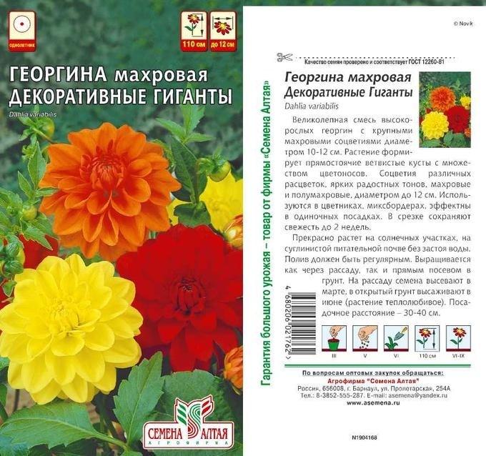 Георгина Декоративные гиганты 0,2гр - фото 51192