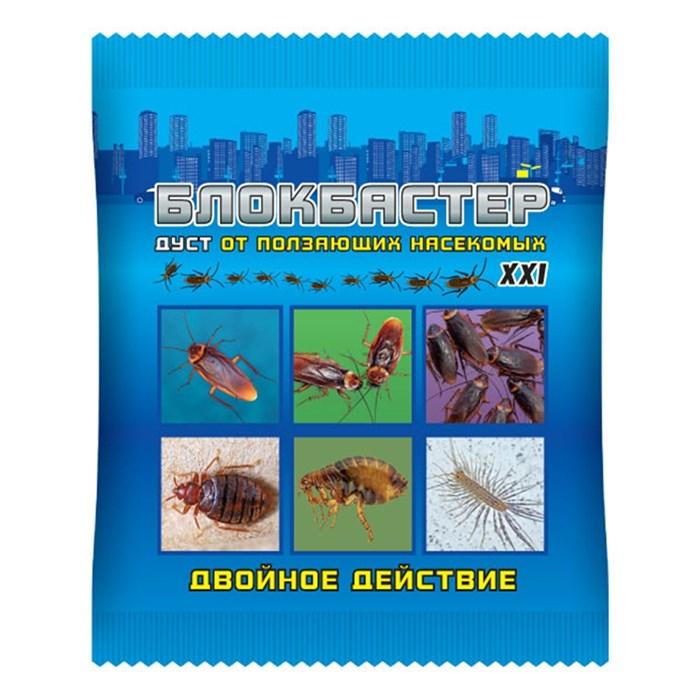 Блокбастер дуст от ползающих насекомых 100гр - фото 54681