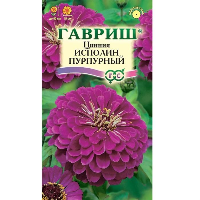 Цинния Исполин пурпурный 0,3гр - фото 55100