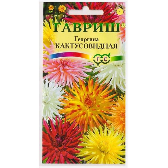 Георгина Кактусовидная смесь 0,2гр - фото 55102