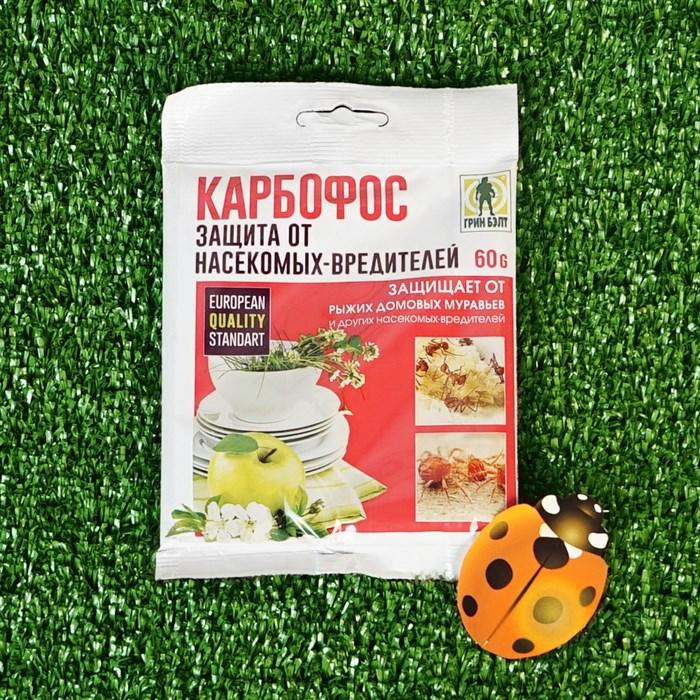 Карбофос 60г - фото 63819
