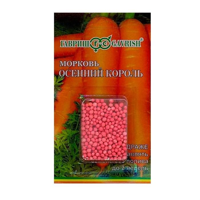 Морковь Осенний король 300шт - фото 64260