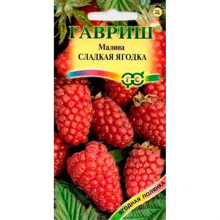 Малина Сладкая ягодка 10шт - фото 64274