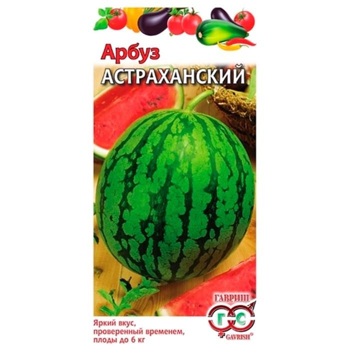 Арбуз Астраханский 1г - фото 64292