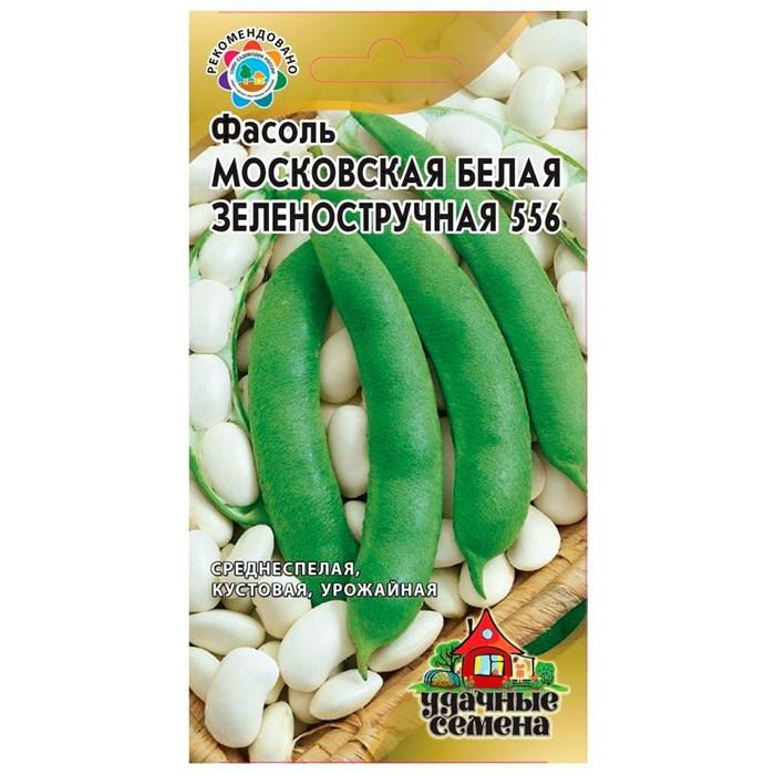 Фасоль Московская белая зеленостручковая 556 5г - фото 64342