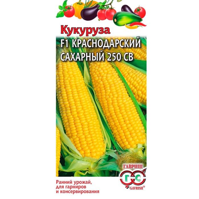 Кукуруза Краснодарский сахар 250 СВ F1 5г ХИТ - фото 64446