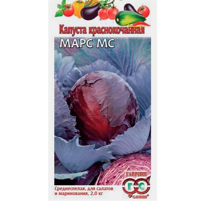 Капуста краснокочанная Марс МС 0,3г - фото 64470
