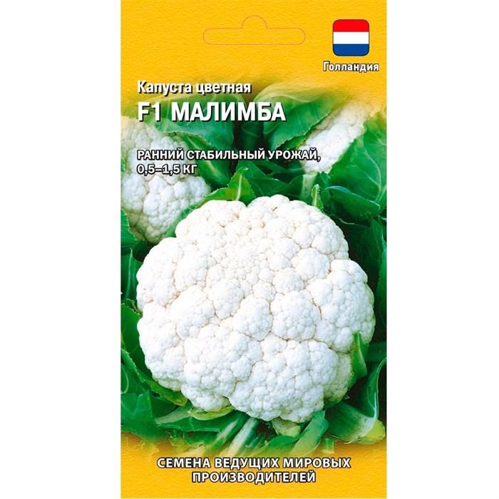 Капуста цветная Малимба 10шт - фото 64474