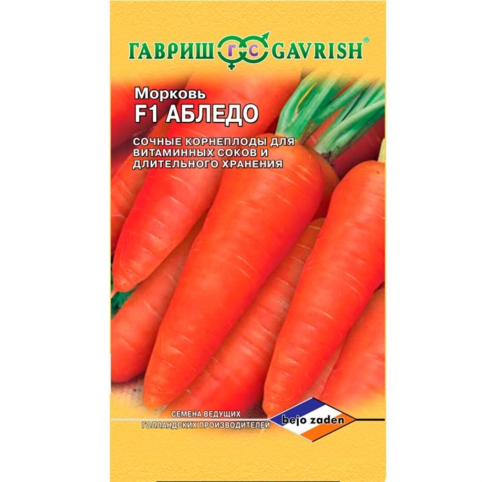 Морковь Абледо F1 150шт - фото 64499