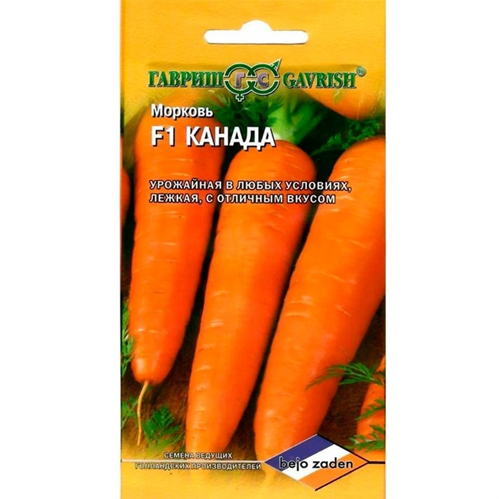 Морковь Канада F1 150шт - фото 64516