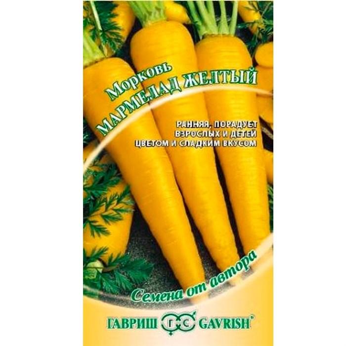 Морковь Мармелад желтый 150шт - фото 64523