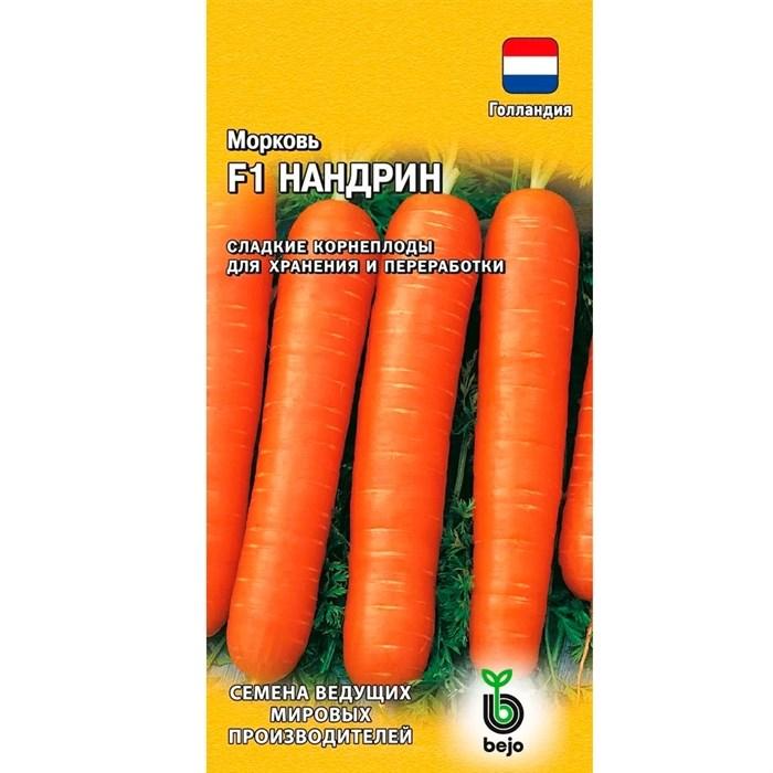Морковь Нандрин 150шт - фото 64528