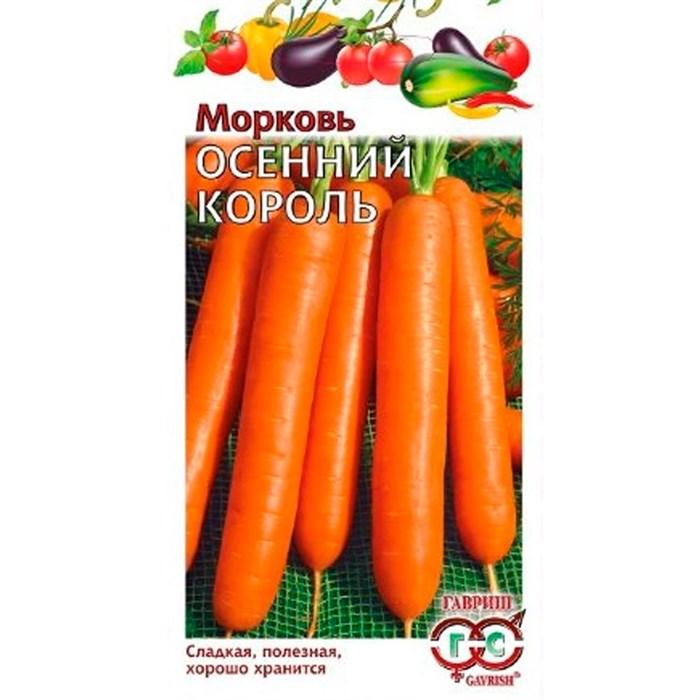 Морковь Осенний король 8м лента - фото 64535
