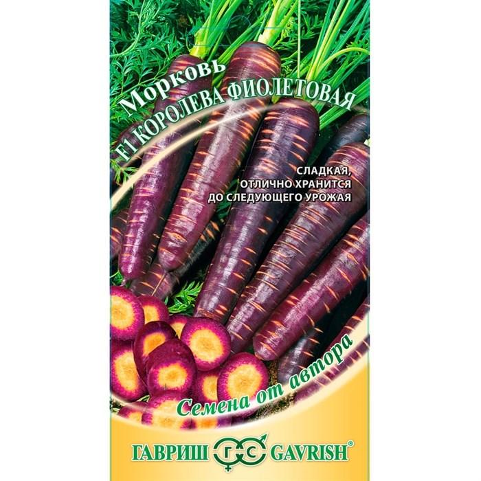 Морковь Фиолетовая королева 150шт - фото 64541