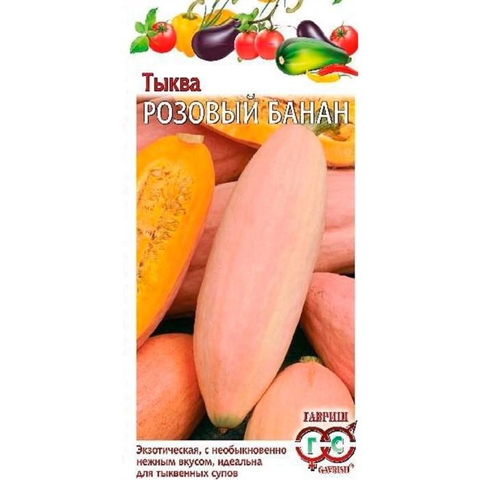 Тыква Розовый банан 2г - фото 64685