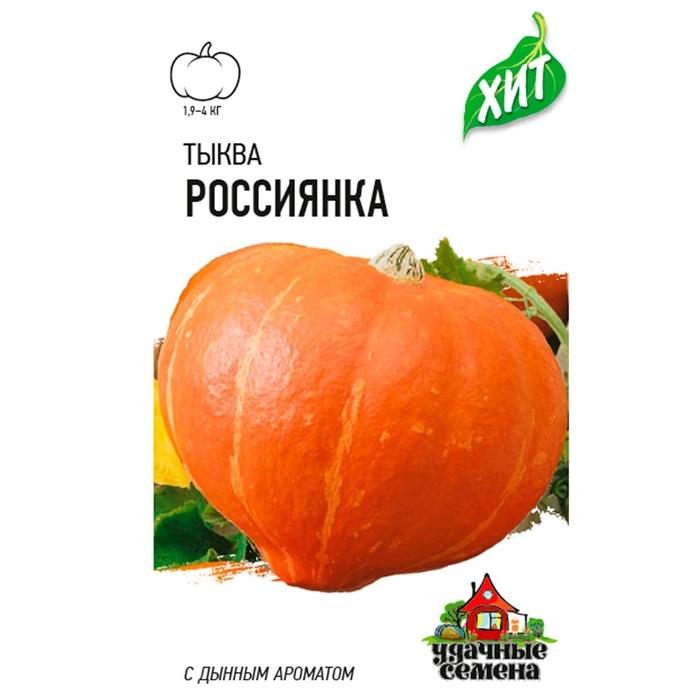 Тыква Россиянка 2г ХИТ - фото 64686