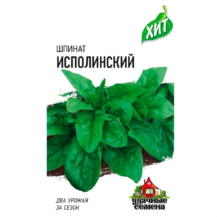 Шпинат Исполинский 2 г ХИТ - фото 64880