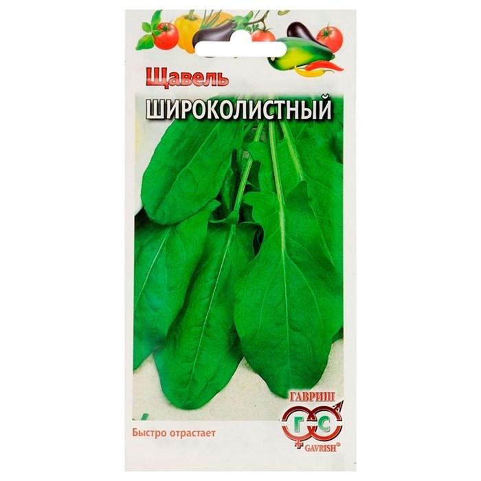Щавель Широколистный 0,5г - фото 64884